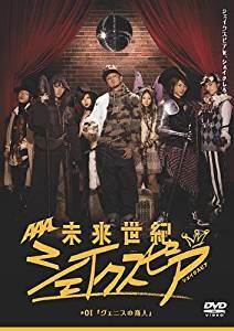 未来世紀シェイクスピア #01 ヴェニスの商人 [DVD] AAA  新品 マルチレンズクリーナー付き