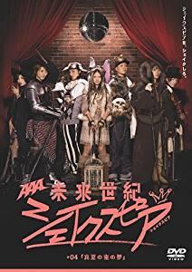 未来世紀シェイクスピア #04 夏の夜の夢 [DVD] AAA 新品 マルチレンズクリーナー付き