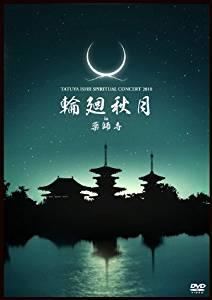TATUYA ISHII SPIRITUAL CONCERT 2010 輪廻秋月 in 薬師寺 [DVD] 石井竜也 新品 マルチレンズクリーナー付き