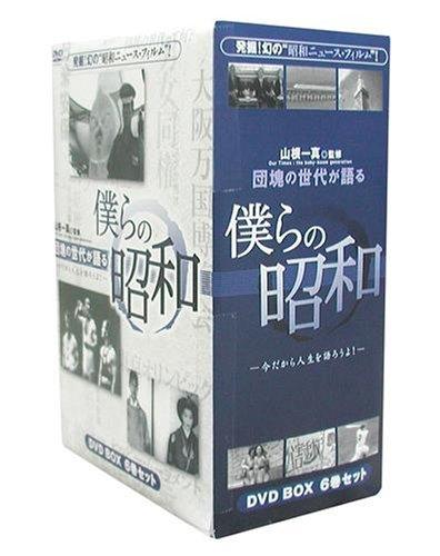 団塊の世代が語る 僕らの昭和 DVD-BOX 今だから人生語ろうよ! 鈴木健身 新品 マルチレンズクリーナー付き