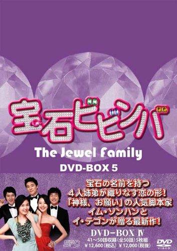 宝石ビビンバ DVD-BOX5 イ・テゴン 新品 マルチレンズクリーナー付き