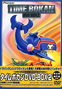 タイムボカン DVD-BOX2 太田淑子 新品 マルチレンズクリーナー付き