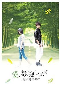 愛、歓迎します~歓迎愛光臨~DVD-BOX ジョセフ・チェン 新品 マルチレンズクリーナー付き