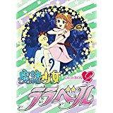 魔法少女ララベル DVD-BOX(2)(中古) マルチレンズクリーナー付き