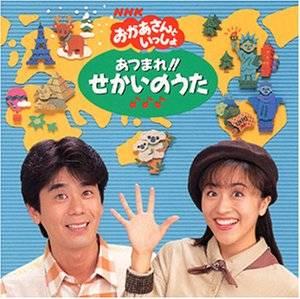 おかあさんといっしょ あつまれ!! せかいのうた NHKおかあさんといっしょ  CD 新品
