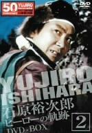 裕次郎DVD-BOX ヒーローの軌跡2 石原裕次郎 新品 マルチレンズクリーナー付き