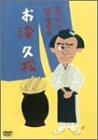エノケン笠置のお染久松 [DVD] 榎本健一  新品 マルチレンズクリーナー付き