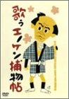 歌うエノケン捕物帖 [DVD] 榎本健一 新品 マルチレンズクリーナー付き