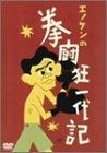 エノケン拳闘狂一代記 [DVD] 榎本健一 新品 マルチレンズクリーナー付き