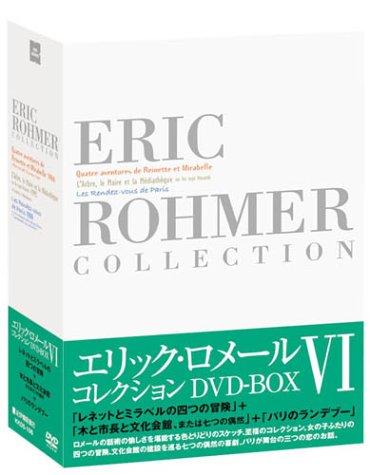 エリック・ロメール・コレクション DVD-BOX VI (レネットとミラベル 4つの冒険/木と市長と文化会館/パリのランデブー ) 新品 マルチレンズクリーナー付き