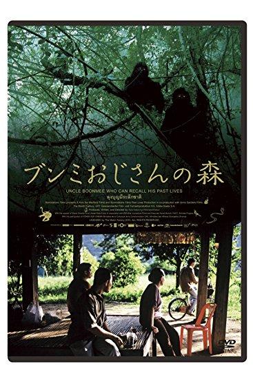 ブンミおじさんの森 スペシャル・エディション [DVD] 新品 マルチレンズクリーナー付き