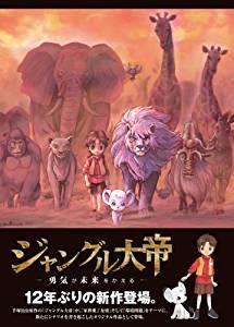 ジャングル大帝 ~勇気が未来をかえる~ 特装版 [DVD] 時任三郎 マルチレンズクリーナー付き 新品