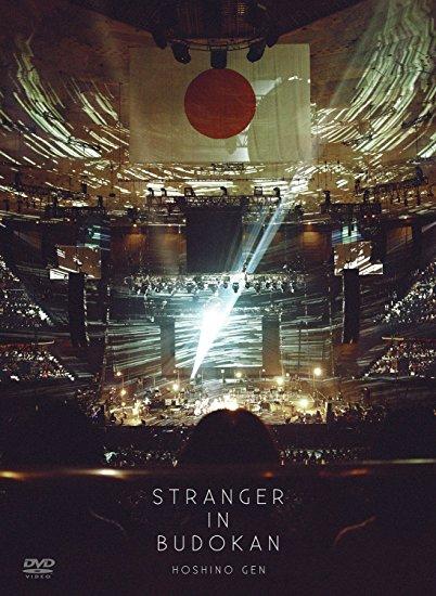 STRANGER IN BUDOKAN (初回限定盤) [DVD] 星野源  マルチレンズクリーナー付き 新品