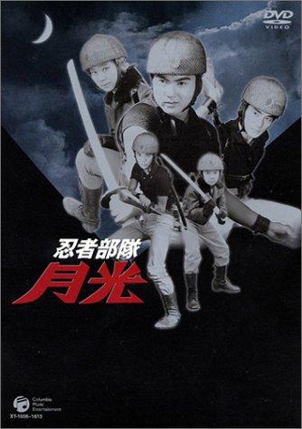 忍者部隊 月光 DVD-BOX BEST OF ALL EPISODES (中古)マルチレンズクリーナー付き