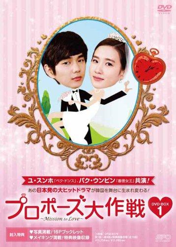 プロポーズ大作戦~Mission to Love DVD-BOX1 ユ・スンホ マルチレンズクリーナー付き 新品