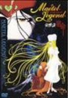 メーテルレジェンド 交響詩 宿命 [DVD] 雪野五月 マルチレンズクリーナー付き 新品