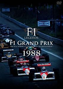 F1 LEGENDS「F1 Grand Prix 1988」 [DVD] マルチレンズクリーナー付き 新品