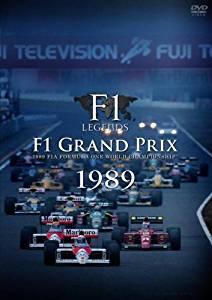 F1 LEGENDS「F1 Grand Prix 1989」〈3枚組〉 [DVD] マルチレンズクリーナー付き 新品