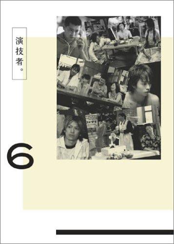 演技者。(6)(初回限定版) [DVD] 森田剛 マルチレンズクリーナー付き 新品