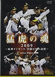 猛虎の魂2009 ~阪神タイガース 苦闘の中の道標~ [DVD] マルチレンズクリーナー付き 新品