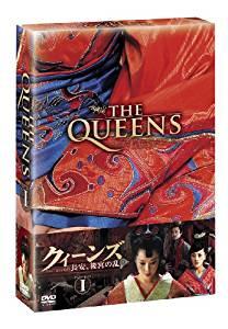 クィーンズ-長安、後宮の乱- DVD-BOX I ユアン・リー マルチレンズクリーナー付き 新品