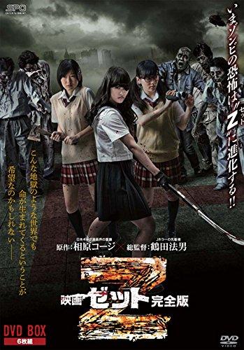映画 Z 完全版 DVD-BOX 川本まゆ  マルチレンズクリーナー付き 新品