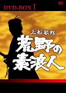 荒野の素浪人 完全版 DVD-BOX(1) 三船敏郎 マルチレンズクリーナー付き 新品