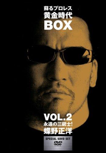 蘇るプロレス黄金時代BOX Vol.2 永遠の三銃士!蝶野正洋 [DVD] マルチレンズクリーナー付き 新品