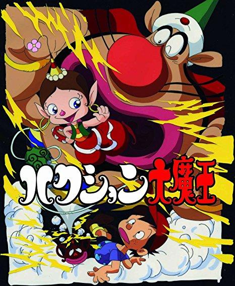 【限定】「ハクション大魔王 ブルーレイBOX8枚組」 メモリアルビジュアルブック「タツノコプロの世界」付き(数量限定) [Blu-ray] 大平透 新品 マルチレンズクリーナー付き