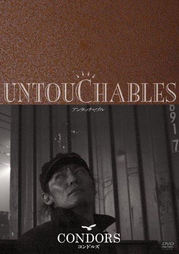 UNTOUCHABLES [DVD] コンドルズ マルチレンズクリーナー付き 新品