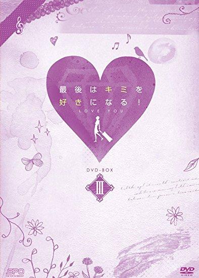 最後はキミを好きになる! 台湾オリジナル放送版 DVD-BOX3 レイニー・ヤン  マルチレンズクリーナー付き 新品
