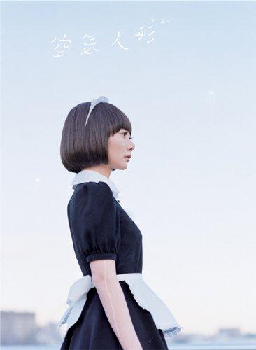 空気人形 豪華版 (初回限定生産) [DVD] ぺ・ドゥナ マルチレンズクリーナー付き 新品
