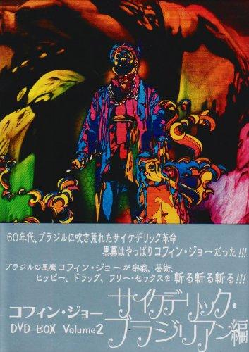 コフィン・ジョーDVD-BOX vol.2 サイケデリック・ブラジリアン編(中古)マルチレンズクリーナー付き