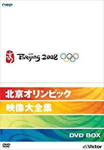 北京オリンピック映像大全集 DVD-BOX(4枚組) マルチレンズクリーナー付き 新品
