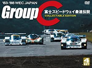 '83-'88 WEC JAPAN GroupC/富士スピードウェイ最速伝説 [DVD] マルチレンズクリーナー付き 新品