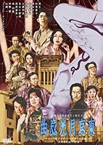 東京月光魔曲 [DVD] 瑛太/松雪泰子 マルチレンズクリーナー付き 新品