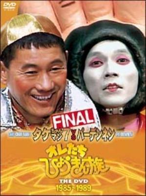 オレたちひょうきん族 THE DVD 1985~1989 FINAL マルチレンズクリーナー付き 新品