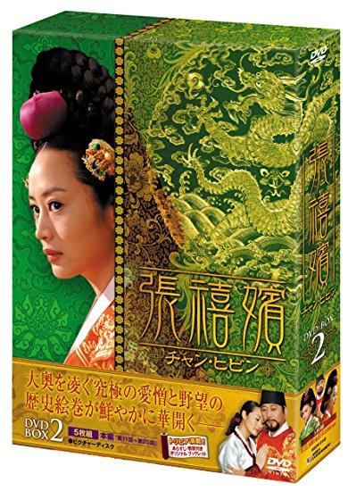 張禧嬪[チャン・ヒビン] DVD-BOX2 キム・ヘス マルチレンズクリーナー付き 新品