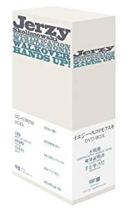 イエジー DVD-BOX・スコリモフスキ DVD-BOX (不戦勝/身分証明書/手を挙げろ 新品!) マルチレンズクリーナー付き 新品, アンドイット (and it_):cbde82f8 --- sunward.msk.ru