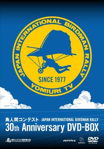 鳥人間コンテスト 30th ANNIVERSARY DVD-BOX (中古)マルチレンズクリーナー付き
