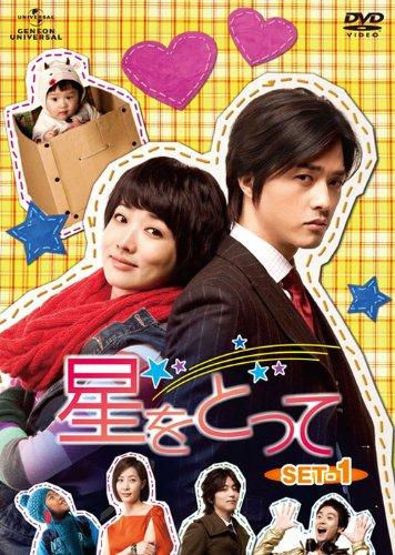 星をとって DVD-SET1 チェ・ジョンウォン マルチレンズクリーナー付き 新品