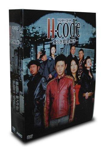 H-code〈ハンター・コード〉-愛しき賞金稼ぎ- DVD-BOX 大浦龍宇一 マルチレンズクリーナー付き 新品