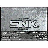 ファミ通DVDビデオ SNKのすべて マルチレンズクリーナー付き 新品