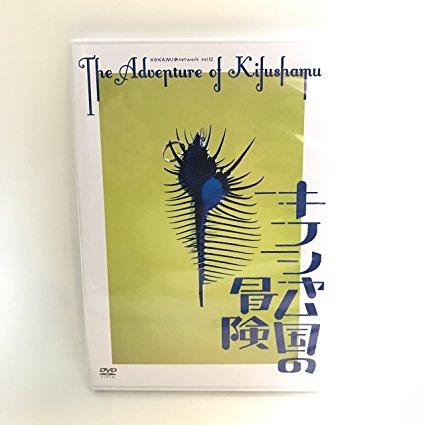2013 舞台 「キフシャム国の冒険」DVD 宮田俊哉  新品