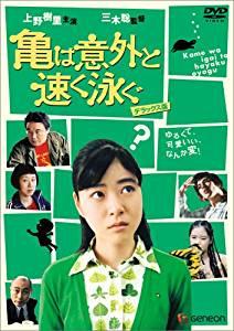 亀は意外と速く泳ぐ デラックス版 [DVD] 上野樹里 マルチレンズクリーナー付き 新品