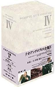 テオ・アンゲロプロス全集 DVD-BOX IV (永遠と一日/再現/放送/テオ・オン・テオ) マルチレンズクリーナー付 新品