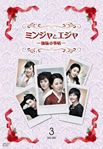 ミンジャとエジャ-姉妹の事情- DVD-BOX3 マルチレンズクリーナー付き 新品