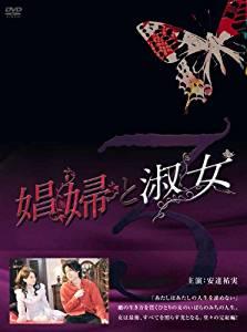 娼婦と淑女DVD-BOX3 安達祐実 マルチレンズクリーナー付 新品