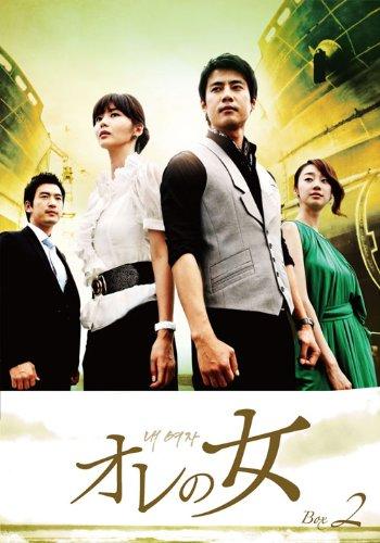 オレの女 DVD-BOXII コ・ジュウォン マルチレンズクリーナー付 新品
