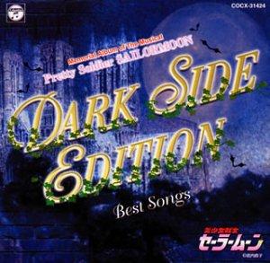 ミュージカル美少女戦士セーラームーン Dark Side EditionBest Songs~闇からのメロディ~ CD 新品 マルチレンズクリーナー付き